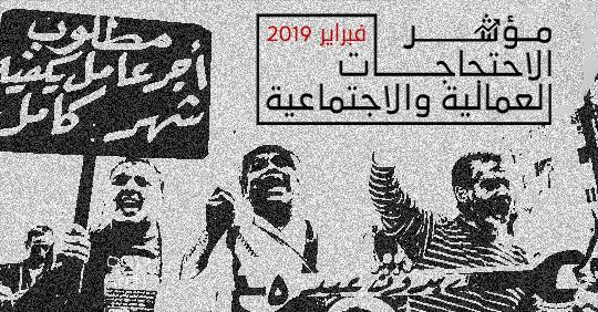 مؤشر الاحتجاجات العمالية والاجتماعية خلال فبراير 2019