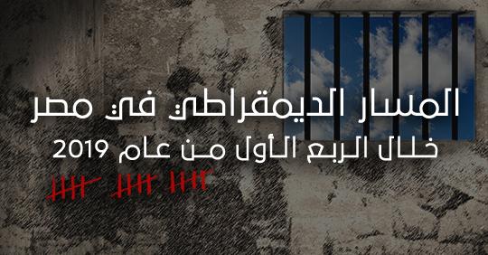 حالة المسار الديمقراطي خلال الربع الأول عام 2019 :محاكمة  1638 مدني أمام محاكم عسكرية، و106 تظاهرة واحتجاج خلال ثلاثة شهور