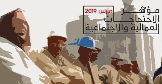 48 احتجاجاً رصدتهم الشبكة العربية في مؤشر احتجاجات شهر مارس