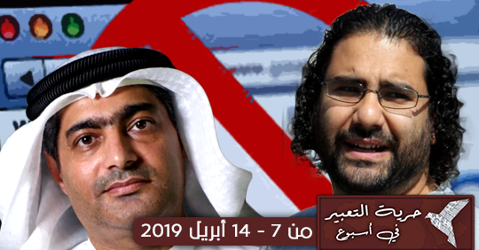 Freedom of Expression in the Arab World in a Week  From 7 to 14 April 2019