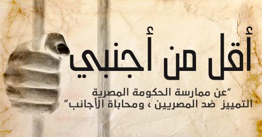 """أقل من أجنبي  """"عن ممارسة الحكومة المصرية التمييز ضد المصريين ، ومحاباة الأجانب"""""""
