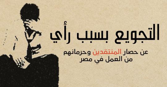 التجويع بسبب رأي ،،  عن حصار المنتقدين وحرمانهم من العمل في مصر