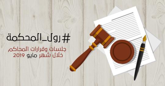 #رول_المحكمة