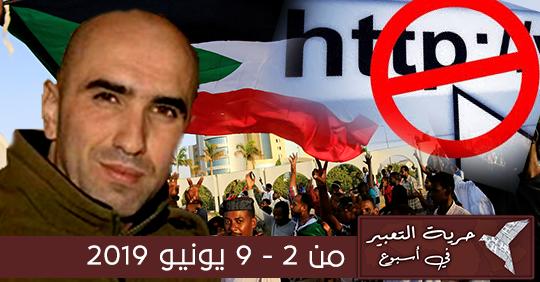 حرية التعبير في العالم العربي خلال أسبوع  2 – 9 يونيو 2019