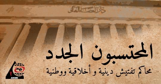 المحتسبون الجدد… محاكم تفتيش دينية وأخلاقية ووطنية