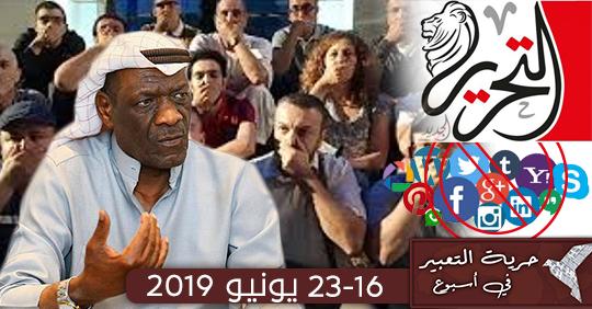 حرية التعبير في العالم العربي خلال أسبوع  16 – 23 يونيو 2019