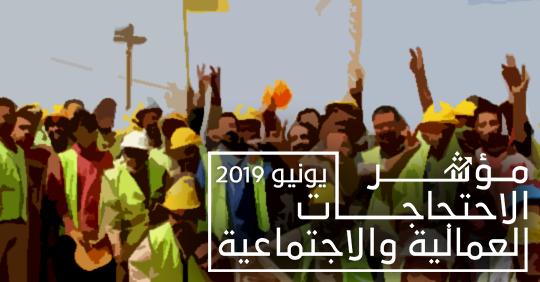 مؤشر الاحتجاجات العمالية والاجتماعية خلال يونيو 2019