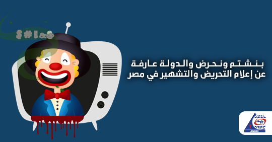 """بنشتم ونحرض، والدولة عارفه """"عن إعلام التحريض والتشهير في مصر"""""""