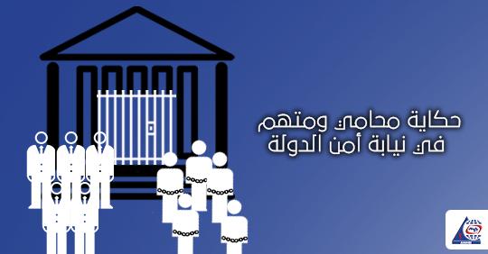 حكاية محامي ومتهم في نيابة أمن الدولة
