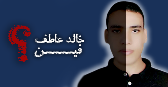 ANHRI calls on the Public Prosecutor to immediately investigate Atef Khaled's detention and his disappearance despite a release order