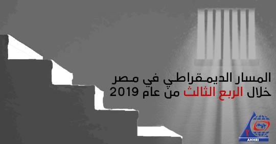 صدور تقرير حالة المسار الديمقراطي في مصر خلال الربع الثالث من عام 2019:  لا بديل أو حلول لدي الدولة سوى القمع
