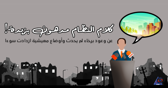 كلام النظام مدهون بزبدة ! عن وعود برخاء لم يحدث وأوضاع معيشية ازدادت سوءا