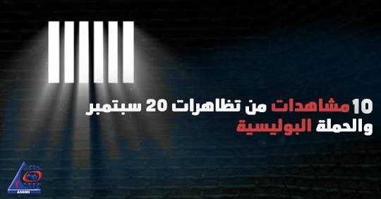 """10 مشاهدات من تظاهرات 20 سبتمبر والحملة البوليسية  """"مشاهدات انسانية وقانونية وعبثية،،، في قضية 20سبتمبر"""""""