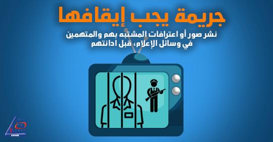 جريمة يجب إيقافها : نشر صور أو اعترافات المشتبه بهم والمتهمين في وسائل الإعلام، قبل ادانتهم