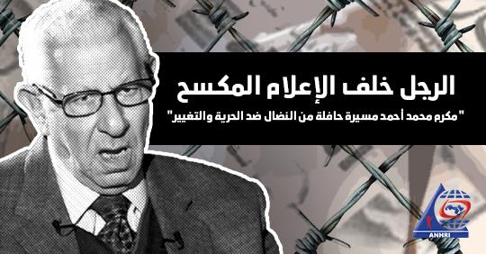 """الرجل خلف الإعلام المكسح""""مكرم محمد أحمد مسيرة حافلة من النضال ضد الحرية والتغيير"""""""