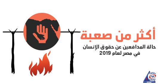 """أكثر من صعبة """"حالة المدافعين عن حقوق الإنسان في مصر لعام 2019"""""""