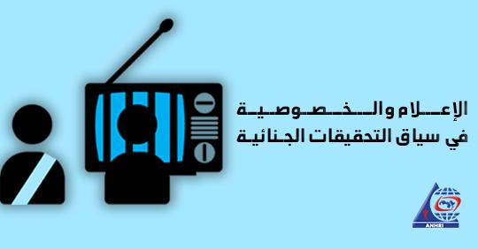 الإعلام والخصوصية في سياق التحقيقات الجنائية