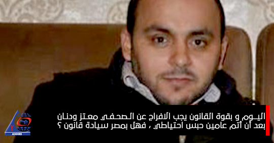 اليوم و بقوة القانون يجب الافراج عن الصحفي معتز ودنان بعد أن أتم عامين حبس احتياطي،  فهل بمصر سيادة قانون ؟