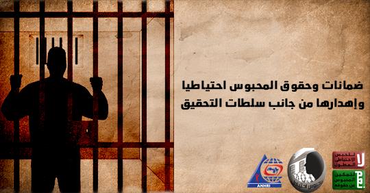 ضمانات وحقوق المحبوس احتياطيا وإهدارها من جانب سلطات التحقيق