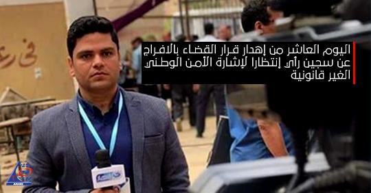 اليوم العاشر من إهدار قرار القضاء بالافراج عن سجين رأي  إنتظارا لإشارة الأمن الوطني،،،، غير قانونية