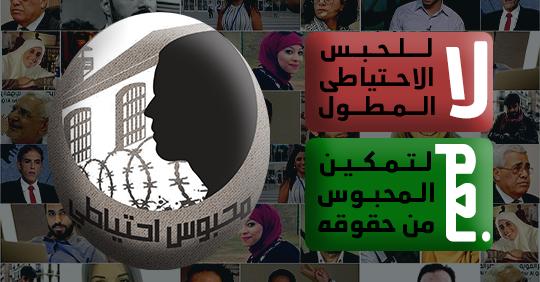 لا للحبس الاحتياطي المطول في مصر، نعم لأوضاع إنسانية للمحبوس احتياطيا.  عريضة قانونية لمطالبة المحكمة الدستورية بوضع حد للحبس الاحتياطي المطول