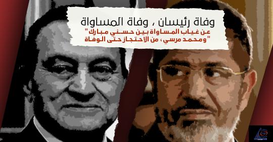 """وفاة رئيسان ، وفاة المساواة """"عن غياب المساواة بين حسني مبارك ومحمد مرسي، من الاحتجاز حتى الوفاة"""""""