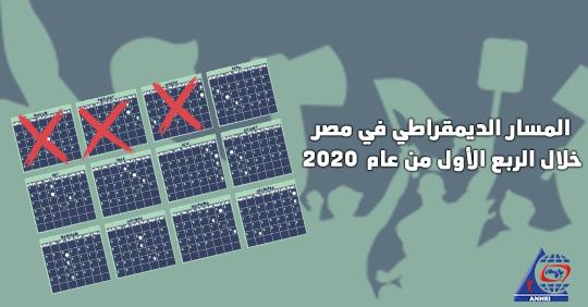 الشبكة العربية تطلق تقريرها الأول عن حالة المسار الديمقراطي في مصر للربع الأول من عام 2020