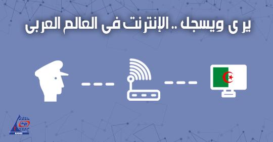 الجزائر: فعلها فيسبوك