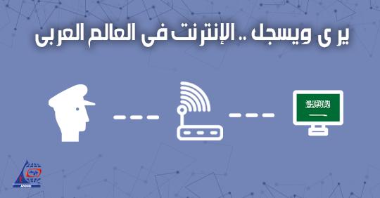 السعودية : تجسس وقرصنة بلا حدود
