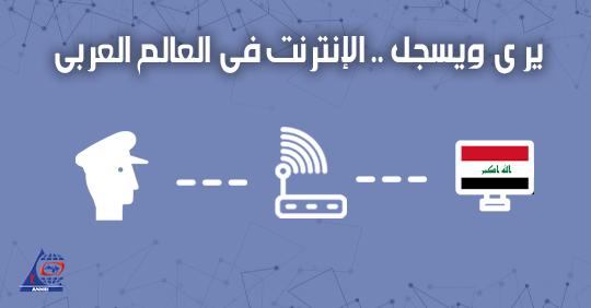 العراق : الفساد لا يستثني الانترنت