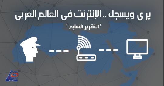 """يرى ويسجل .. الإنترنت في العالم العربي  """" التقرير السابع"""""""