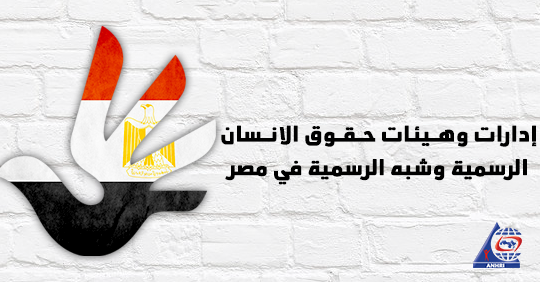 إدارات وهيئات حقوق الانسان الرسمية وشبه الرسمية في مصر