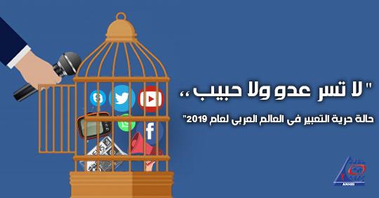 """"""" لا تسر عدو ولا حبيب ،، حالة حرية التعبير في العالم العربي لعام 2019″"""
