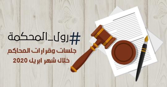 #رول_المحكمة  جلسات وقرارات المحاكم خلال شهر ابريل 2020