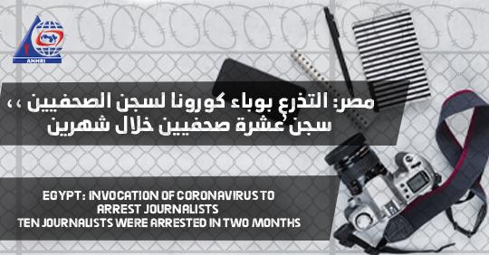 مصر: التذرع بوباء كورونا لسجن الصحفيين ،، سجن عشرة صحفيين خلال شهرين