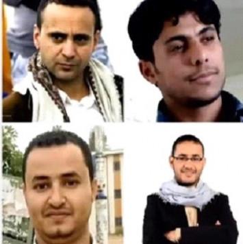 اليمن:أكثر من 150 منظمة من منظمات حقوق الإنسان تطالب بإلغاء أحكام الإعدام الصادرة بحق أربعة صحفيين