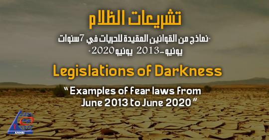"""تشريعات الظلام """"نماذج من القوانين المقيدة للحريات في 7سنوات، يونيو 2013- يونيو 2020"""""""