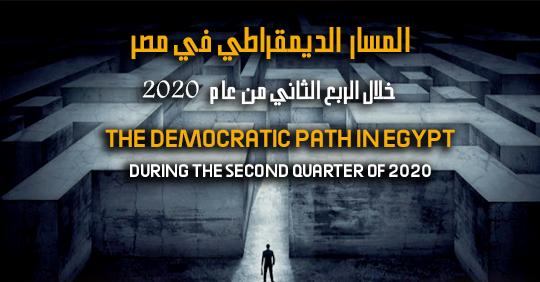 المسار الديمقراطي في مصر خلال الربع الثاني من عام 2020