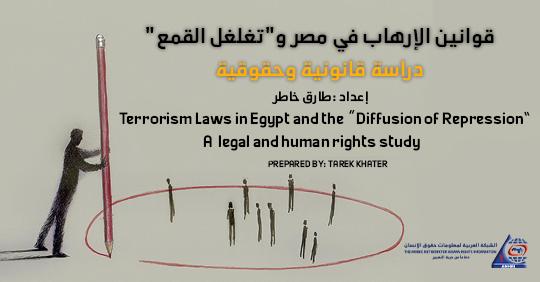 """قوانين الإرهاب في مصر و""""تغلغل القمع""""  دراسة قانونية وحقوقية"""