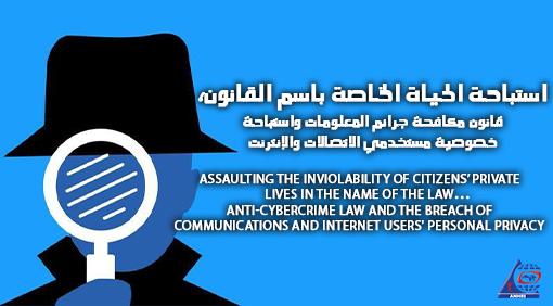 استباحة الحياة الخاصة باسم القانون،  قانون مكافحة جرائم المعلومات واستباحة خصوصية مستخدمي الاتصالات والإنترنت