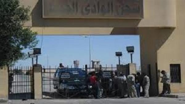 2-سجن الوادي الجديد