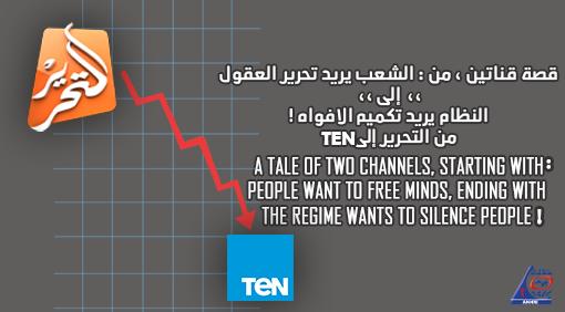 قصة قناتين ، من : الشعب يريد تحرير العقول،، إلى ،، النظام يريد تكميم الافواه !  من التحرير إلى Ten