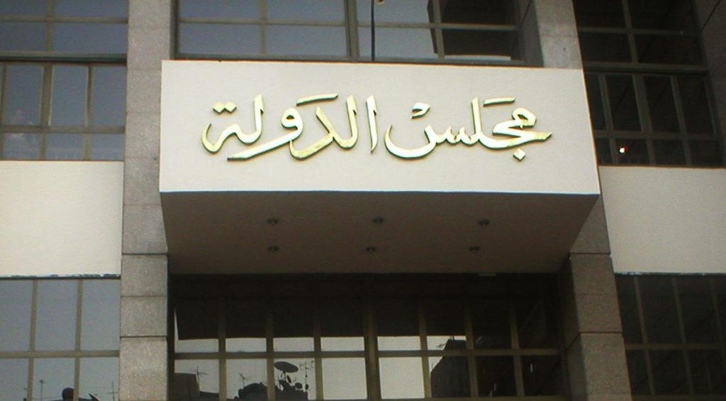في حكم هام للقضاء الاداري حصلت عليه الشبكة العربية:  لا يكفي أن تزعم الداخلية ان المواطن المختفي ليس بسجونها ، بل أن تبحث عنه
