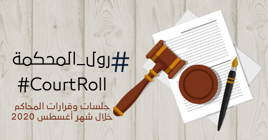 #CourtRoll  Court hearings and decisions in August 2020