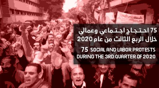 75 احتجاج اجتماعي وعمالي خلال الربع الثالث من عام 2020