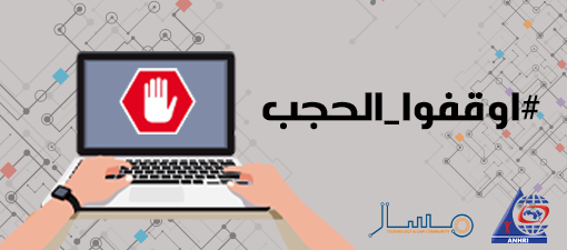 """Letter to the National Telecommunications Regulatory Authority submitted by the Arabic Network for Human Rights Information and Technology and Law Community """"Masaar"""""""