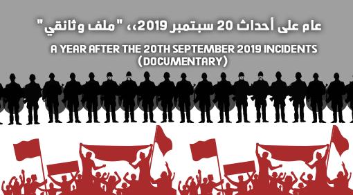 """عام على أحداث 20 سبتمبر 2019،، """"ملف وثائقي"""""""