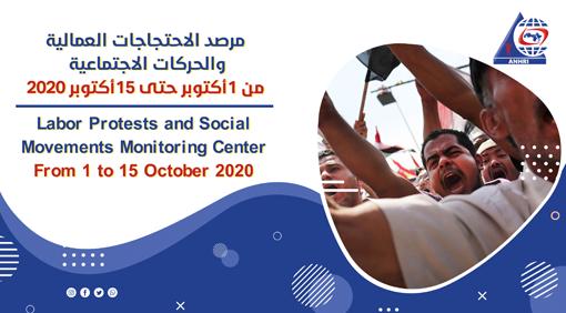 مرصد الاحتجاجات العمالية والحركات الاجتماعية  من 1 أكتوبر حتى 15 أكتوبر 2020