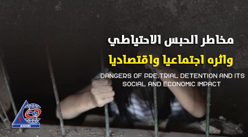 مخاطر الحبس الاحتياطي واثره اجتماعيا واقتصاديا