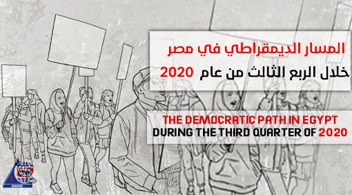 المسار الديمقراطي في مصر خلال الربع الثالث من عام 2020